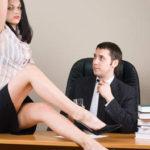 как соблазнить своего шефа?